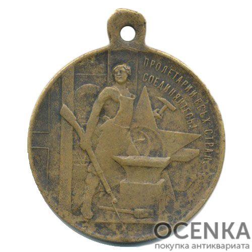Медаль Третья годовщина Великой Октябрьской социалистической революции