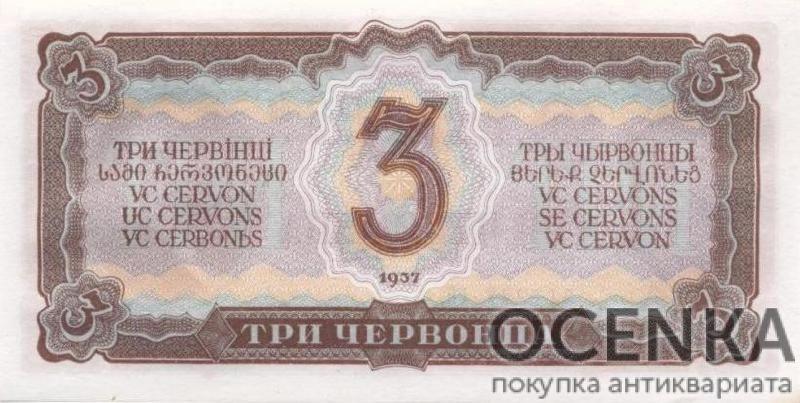 Банкнота 3 червонца 1937 года - 1