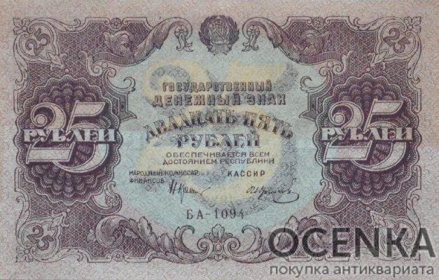Банкнота РСФСР 25 рублей 1922 года
