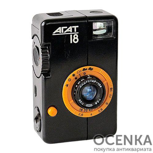 Фотоаппарат Агат-18 БелОМО 1984-1989 год