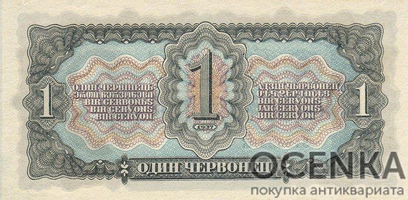 Банкнота 1 червонец 1937 года - 1