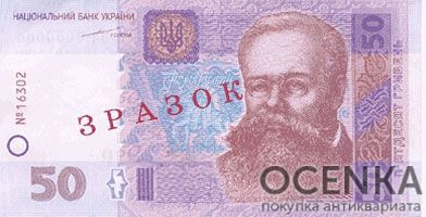 Банкнота 50 гривен 2004-2014 года ЗРАЗОК (образец)