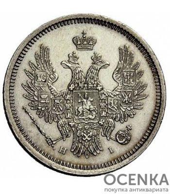 20 копеек 1855 года Александр 2 - 1