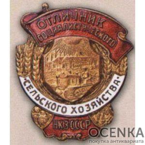 НКЗ СССР. «Отличник социалистического сельского хозяйства». 1942 - 1946 гг.