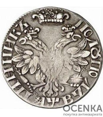 Полуполтинник 1702 года Петр 1