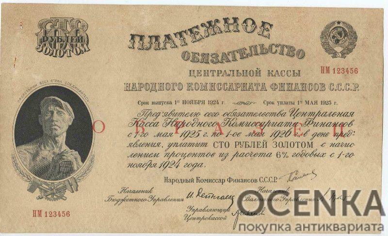 Банкнота 500 рублей 1924-1929 года