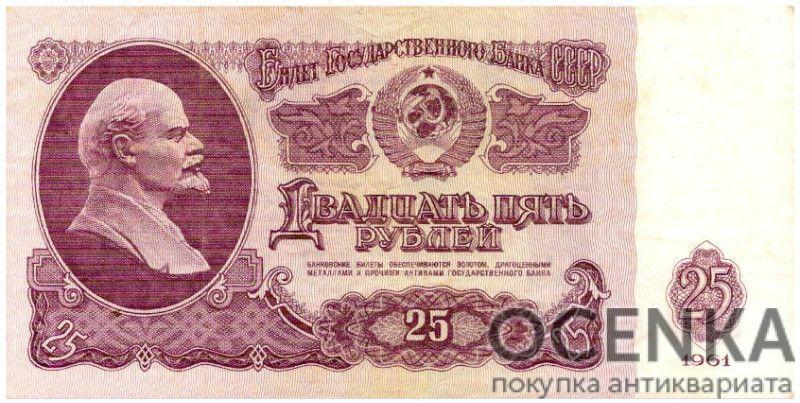 Банкнота 25 рублей 1961 года