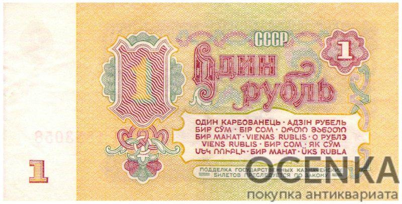 Банкнота 1 рубль 1961 года - 1