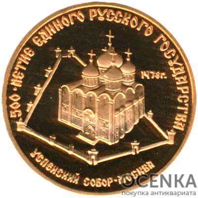Золотая монета 50 рублей 1989 года. Успенский собор в Москве