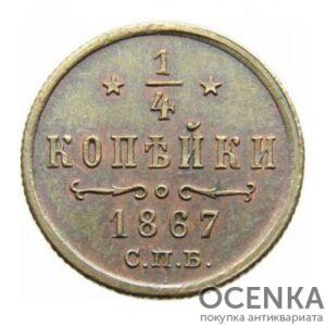 Медная монета 1/4 копейки Александра 2