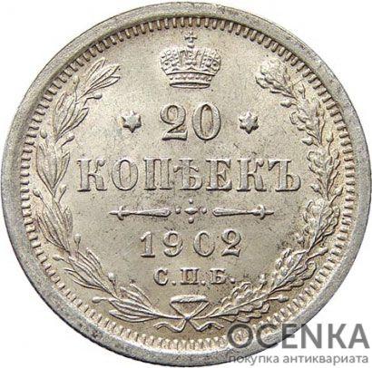20 копеек 1902 года Николай 2