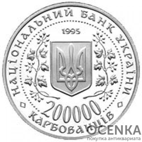 200000 карбованцев 1995 год Город-герой Севастополь - 1