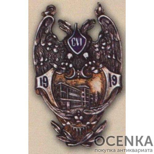 Жетон среднего учебного заведения. 1919 г. - 6