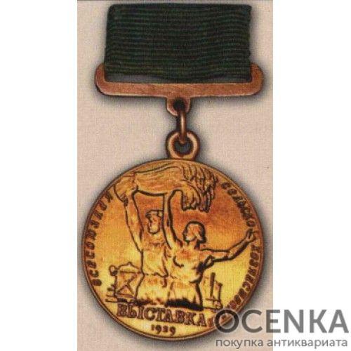 Большая золотая медаль ВСХВ. 1939 — 41 гг.