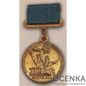 Медаль «Участнику ВСХВ». 1954 - 58 гг.