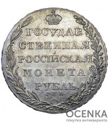 1 рубль 1804 года Александр 1 - 1