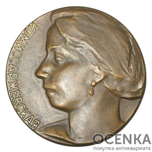 Памятная настольная медаль 100 лет со дня рождения В.Ф.Комиссаржевской