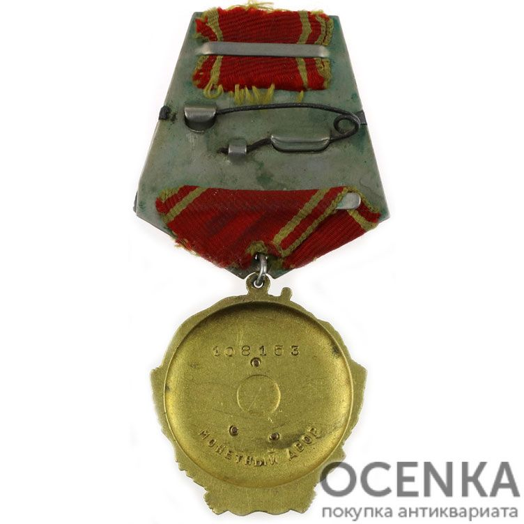 Орден Ленина - 1