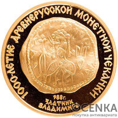 Золотая монета 100 рублей 1988 года. Златник Владимира