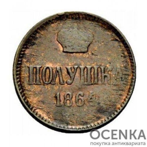 Медная монета Полушка Александра 2 - 3