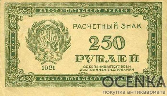 Банкнота РСФСР 250 рублей 1921 года