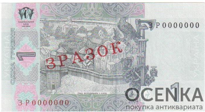 Банкнота 1 гривна 2004-2005 года ЗРАЗОК (образец) - 1