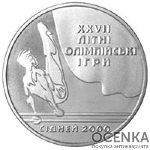 2 гривны 2000 год Параллельные брусья