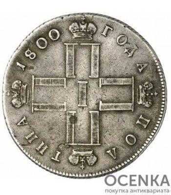 Полтина 1800 года Павел 1