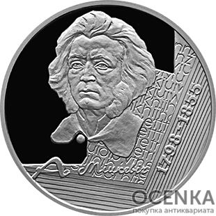 Серебряная монета 10 Рублей Белоруссии - 1