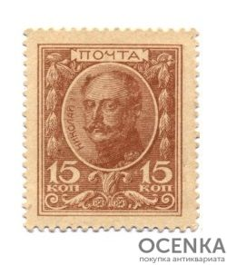 Банкнота (Марка) 15 копеек 1915-1917 года