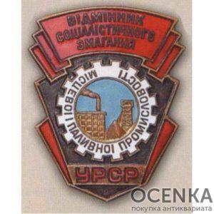 «Отличник местной и топливной промышленности УССР». 50-е гг.