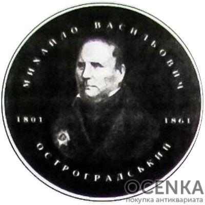 Медаль НБУ Украинский математический конгресс. М.В. Остроградский 2002 год