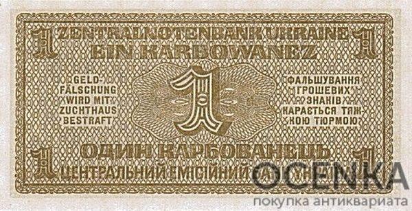 Банкнота 1 карбованец 1942 года - 1