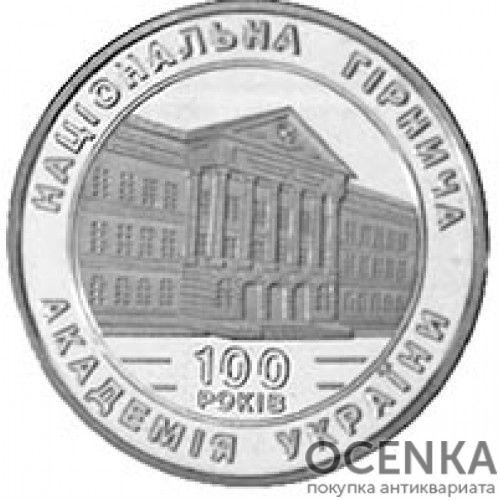 2 гривны 1999 год 100-летие Национальной горной академии Украины - 1