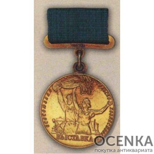 Малая золотая медаль ВСХВ. 1954 — 58 гг.