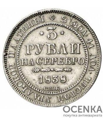 Платиновая монета 3 рубля 1838 года