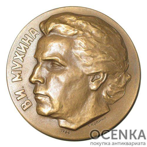 Памятная настольная медаль 75 лет со дня рождения В.И.Мухиной