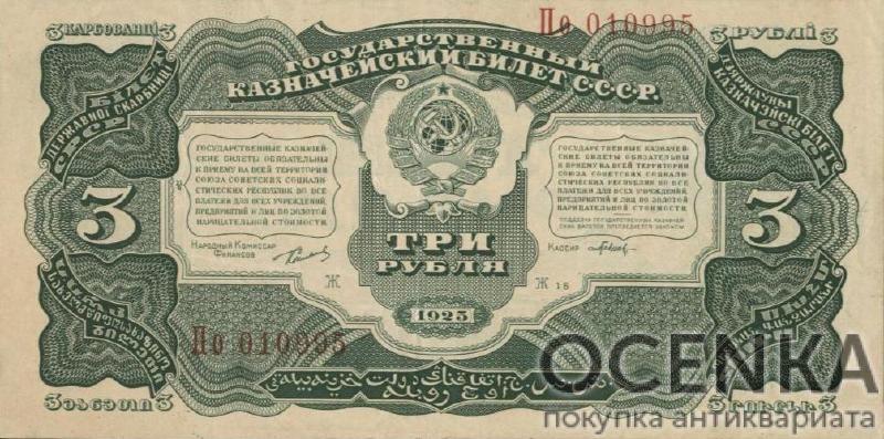 Банкнота 3 рубля 1925 года