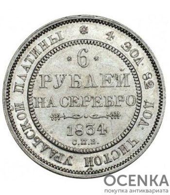 Платиновая монета 6 рублей 1834 года