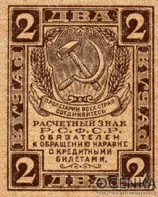 Банкнота 2 рубля 1919 года