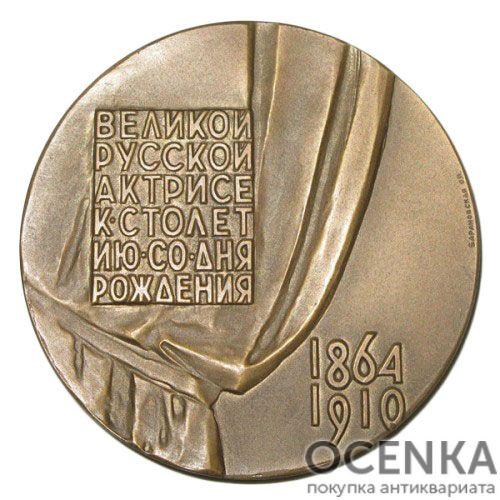 Памятная настольная медаль 100 лет со дня рождения В.Ф.Комиссаржевской - 1