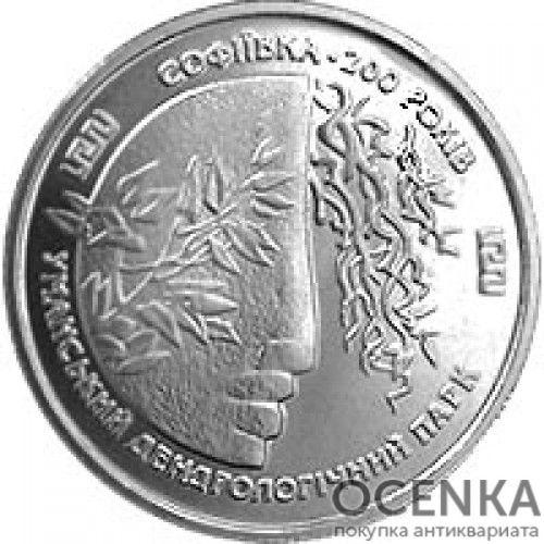 2 гривны 1996 год Софиевка