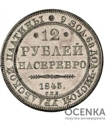 Платиновая монета 12 рублей 1843 года
