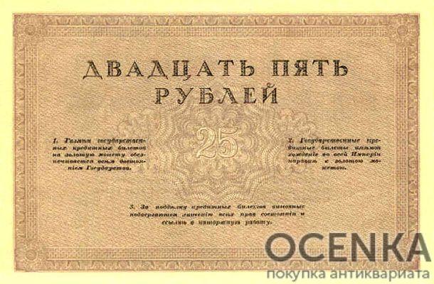 Банкнота 25 рублей 1917 года - 1