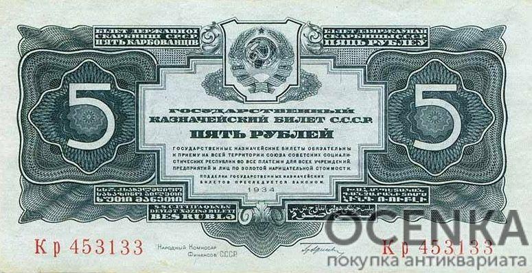 Банкнота 5 рублей 1934 года