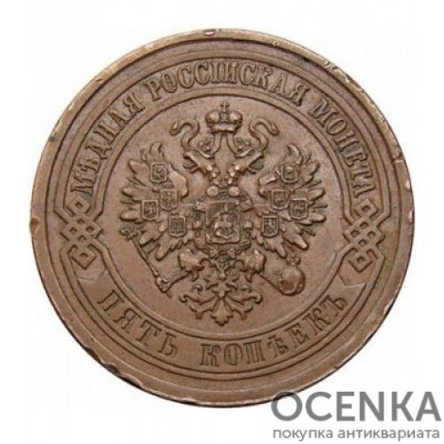 Медная монета 5 копеек Александра 3 - 1