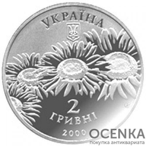 2 гривны 2000 год Олесь Гончар - 1