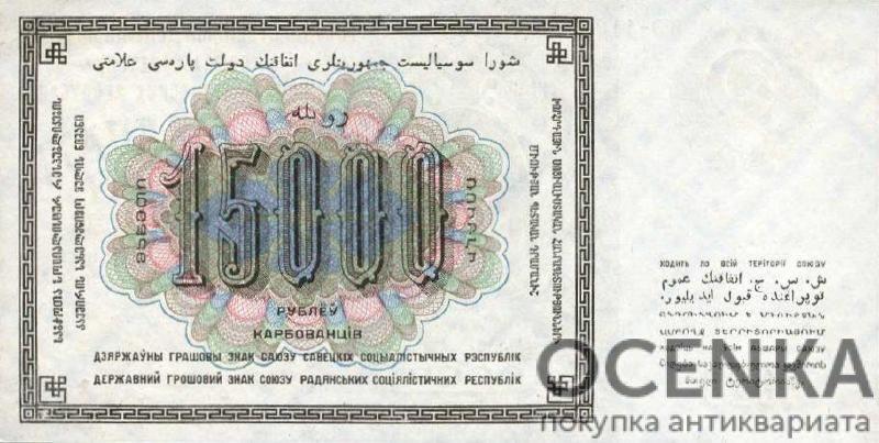 Банкнота 15000 рублей 1923 года - 1