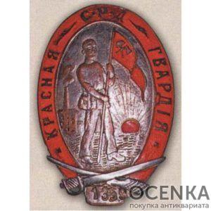 Памятный нагрудный знак красногвардейца Одесской гвардии. Тип 1. 1923 г.
