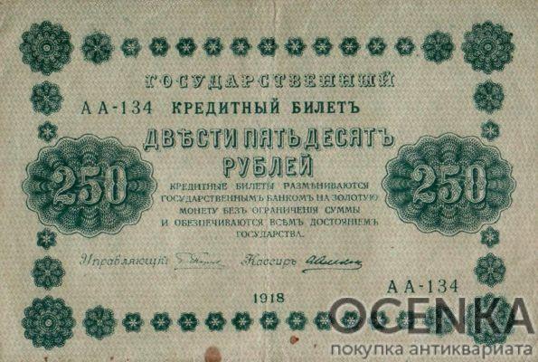 Банкнота РСФСР 250 рублей 1918-1919 года